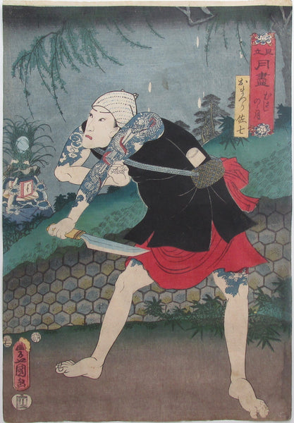 Kunisada - Moon of Musashi Plain: Scenes in Moonlight
