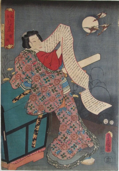 Kunisada - Daybreak (Ariake): Scenes in Moonlight