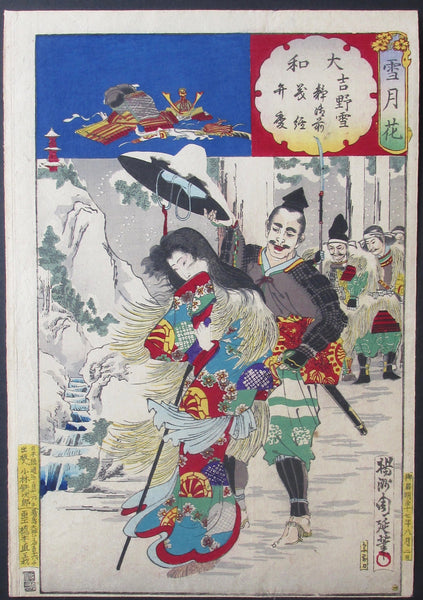 Chikanobu - Snow, Moon, Flowers: No. 4