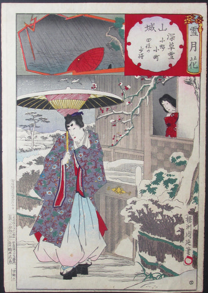 Chikanobu - Snow, Moon, Flowers: No. 23