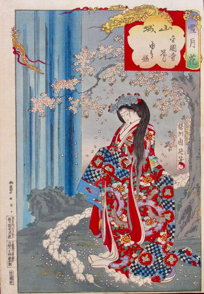 Chikanobu - Snow, Moon, Flowers: No. 30