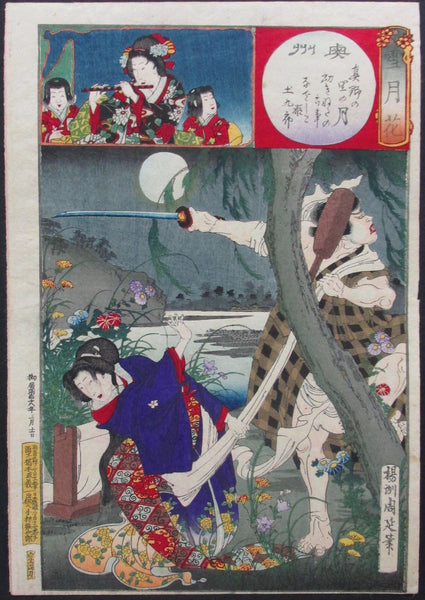 Chikanobu - Snow, Moon, Flowers: No. 34