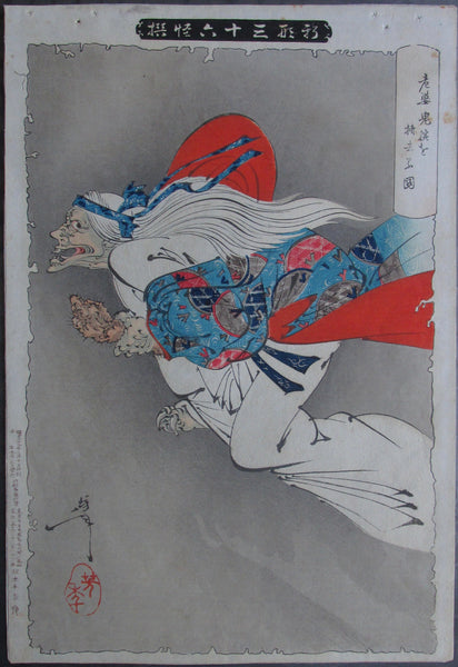 Yoshitoshi - 36 Ghosts - Old Woman Retrieving Her Arm