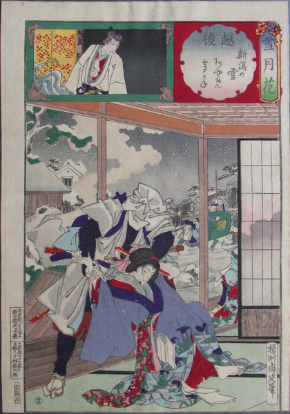 Chikanobu - Snow, Moon, Flowers: No. 35