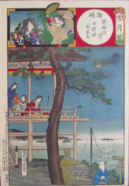 Copy of Chikanobu - Snow, Moon, Flowers: No. 22