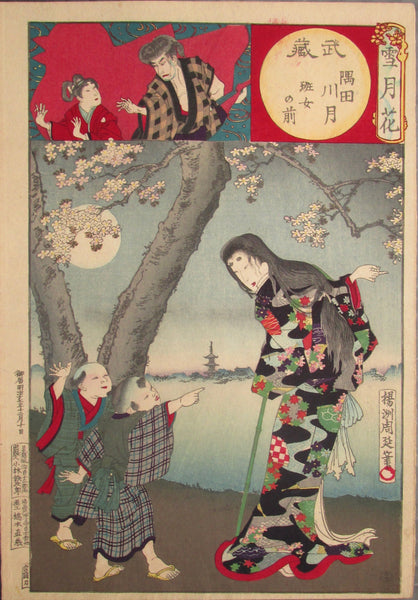 Chikanobu - Snow, Moon, Flowers: No. 25