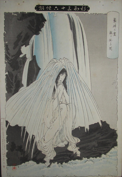 Yoshitoshi - 36 Ghosts - The Good Womans's Spirit Praying in the Waterfall
