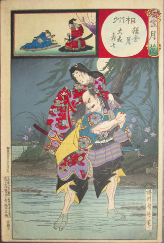 Chikanobu - Snow, Moon, Flowers: No. 28