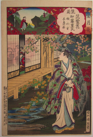 Chikanobu - Snow, Moon, Flowers: No. 21