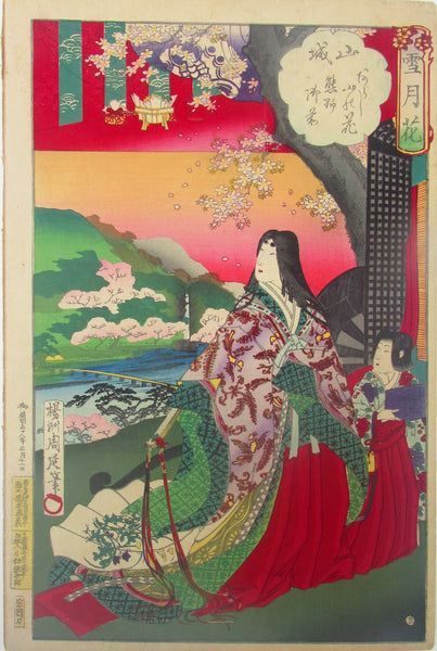 Chikanobu - Snow, Moon, Flowers: No. 36