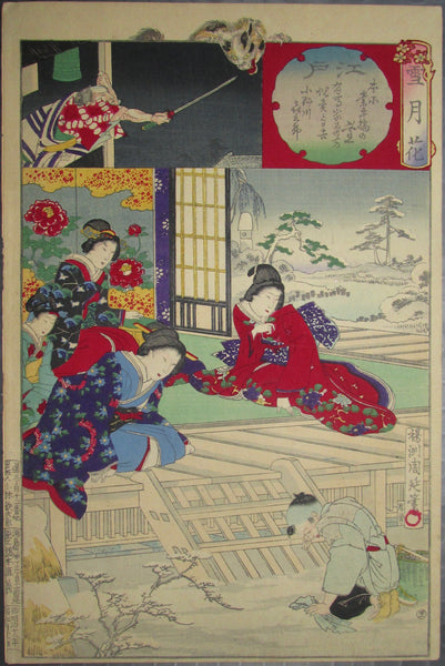 Chikanobu - Snow, Moon, Flowers: No. 41