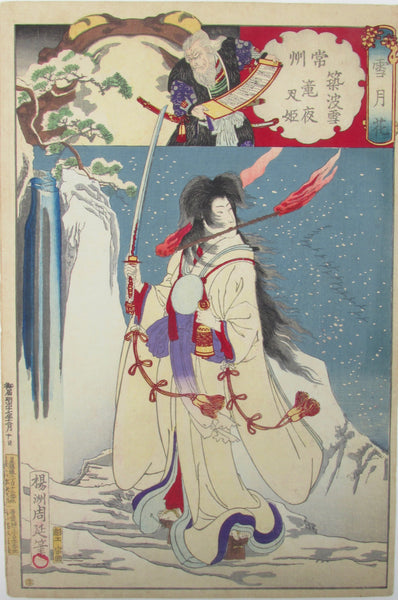 Chikanobu - Snow, Moon, Flowers: No. 17