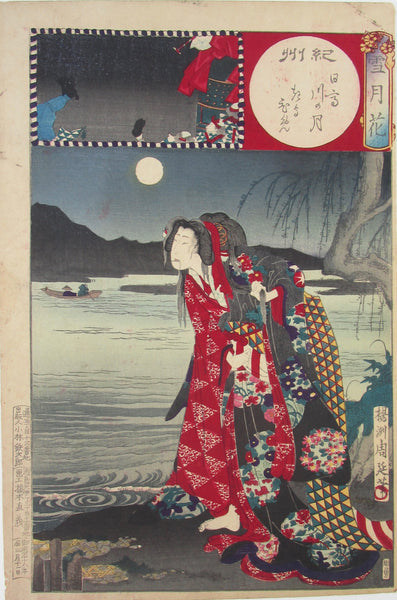 Chikanobu - Snow, Moon, Flowers: No. 37