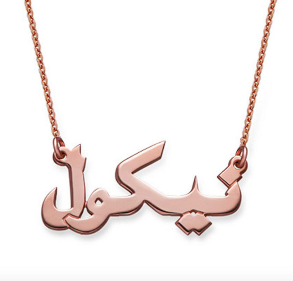 Personalised arabic name necklace rose gold