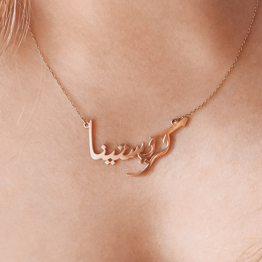 personalised arabic name necklace gold uk