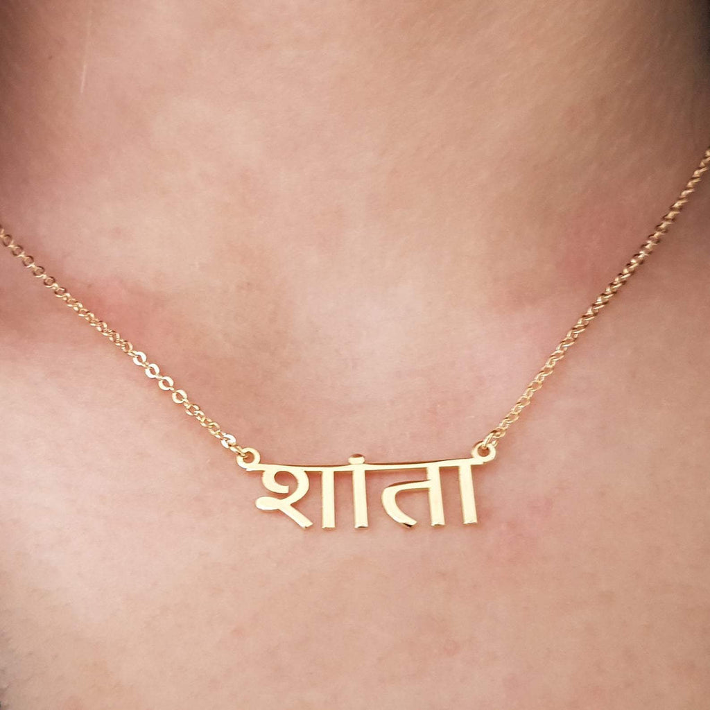 Personalised Hindi Name Necklace Gold