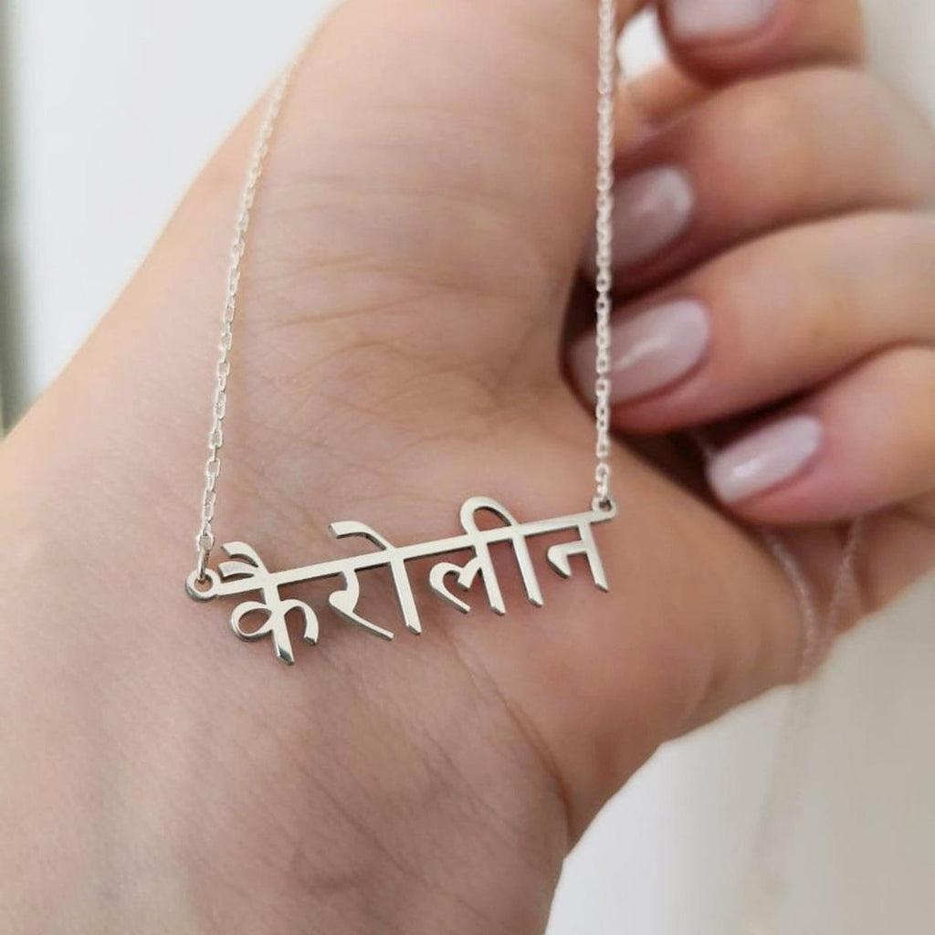 personalised hindi name necklace silver