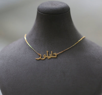 18K Gold Plated Personalised Urdu Name Necklace
