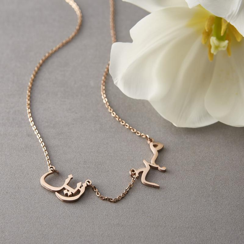 Personalised arabic name necklace for couples