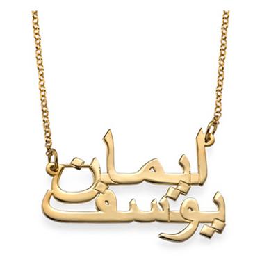 18ct gold plated personalised name necklace for couples in arabic