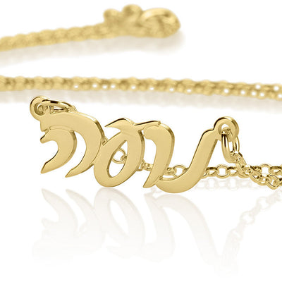 18K Gold Plated Personalised Hebrew Jewish Name Necklace