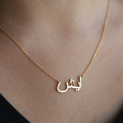 18K Gold Plated Personalised Custom Persian Farsi Name Necklace gold