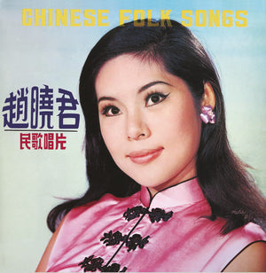 Lily Chao ‎– Chinese Folk Songs