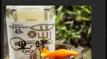 Galumbi Drinks and more - Review zum Sato No Akebono Gold Shochu