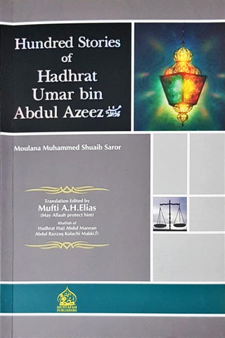 Hundred Stories Of Hadhrat Umar Bin Abdul Azeez