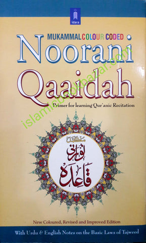 Noorani Qaaidah (Colour Coded)
