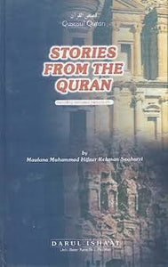 Stories From the Quran: Vol 1& 2