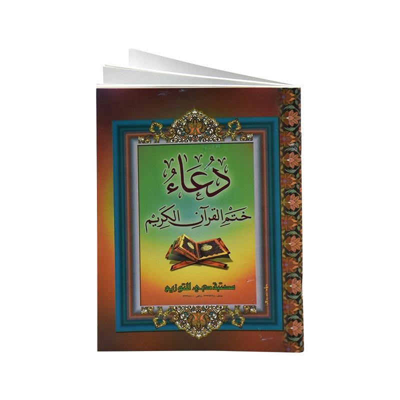 dua khatm al quran pack of 10
