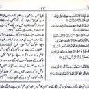 Quran 17 x 24 translation, meaning and interpretation of Urdu - Chamois