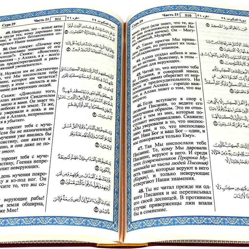 Quran with 17 x 24 translation of meanings into Russian