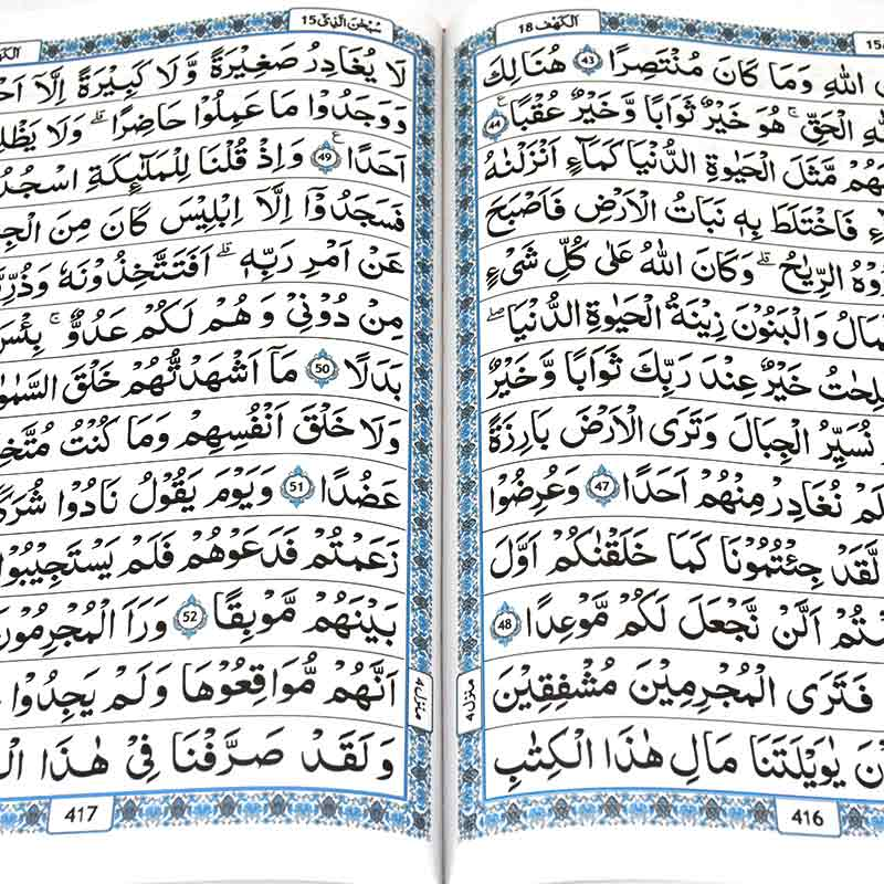 Quran 17 x 24 in Pakistani painting 13 Indian line