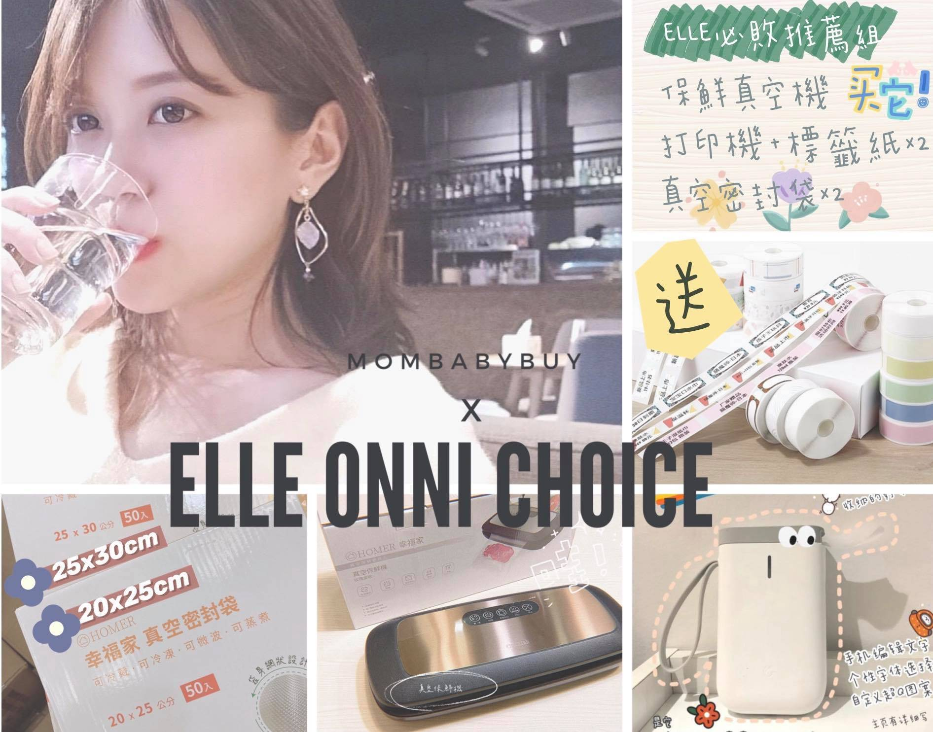 ELLE ONNI CHOICE (Homer + Bluetooth Printer in Set)