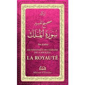 L'authentique de l'Exégèse de la sourate la Royauté ( tafsir Al-Mulk)