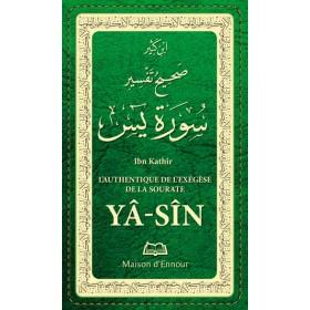 L'authentique de l'Exégèse de la sourate Yâ Sîn (tafsir)