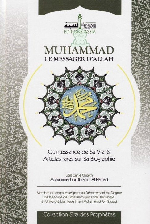 Muhammad le messager d'Allah