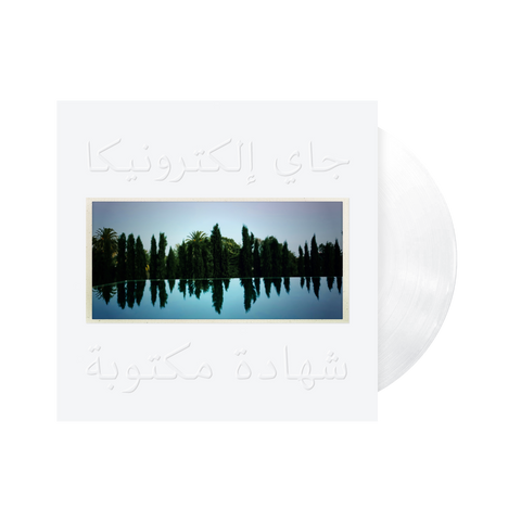 A Written Testimony Vinyl + Digital Album