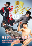 Real Action Pose Collection 2: Men Fighting Pose Photo Book