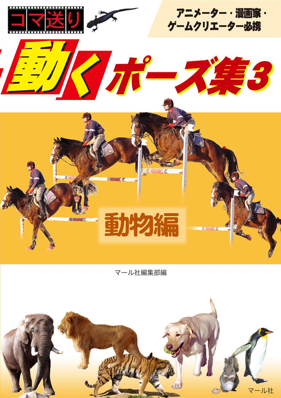 Animal Motion Pose Photo Book