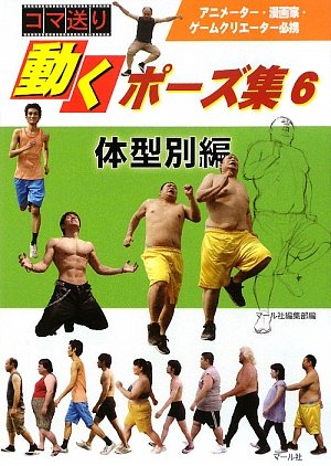 Action and Movement Pose Photo Book