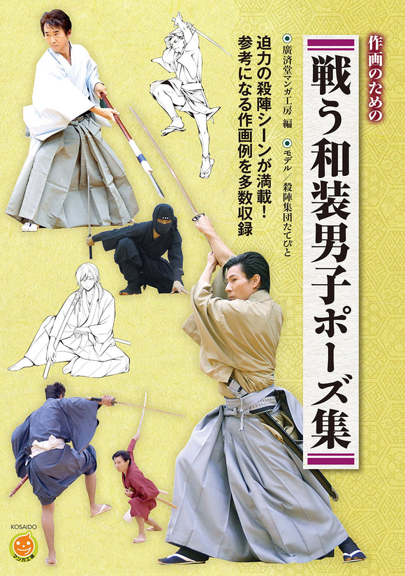 Fighting Kimono Men Poses for Drawing