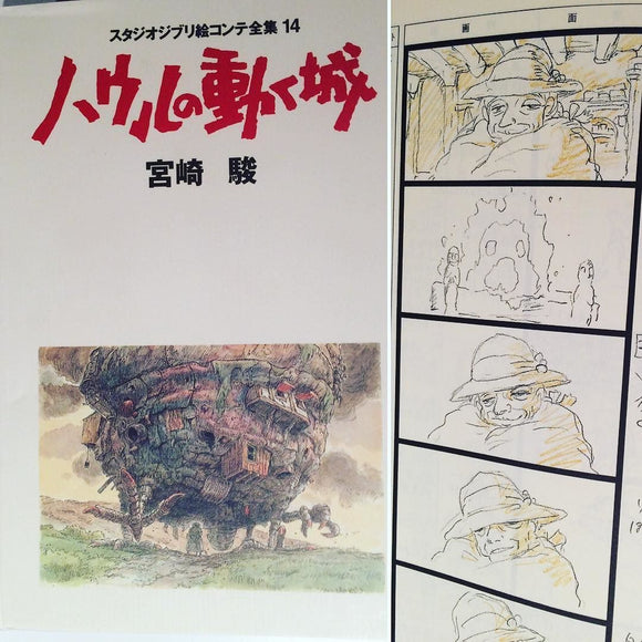 Howl's Moving Castle The Original Storyboards by Hayao Miyazaki