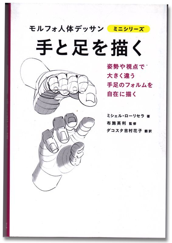 Morpho Human Drawing: Hands & Feet Reference Book