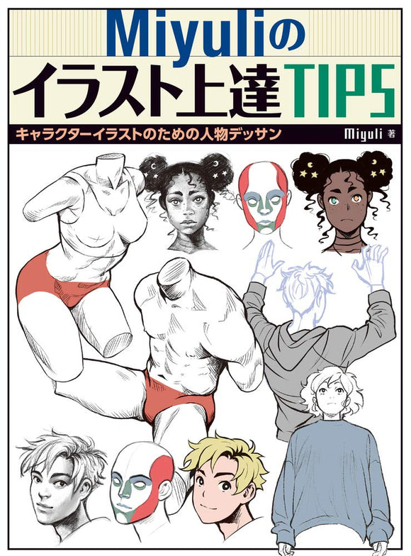 Miyuli's Tips on Improving Character Illustrations Drawing Reference Book