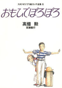 ONLY YESTERDAY ORIGINAL STORYBOARDS BY ISAO TAKAHATA
