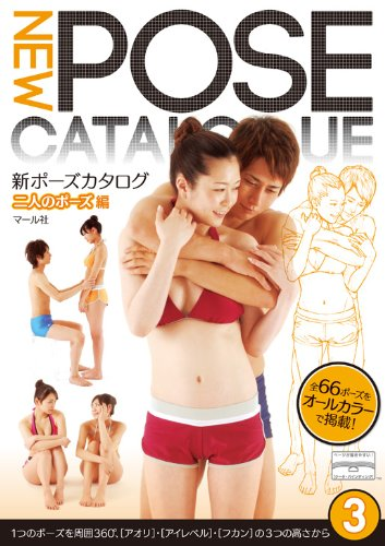 New Pose Catalogue 3 - Two People Poses