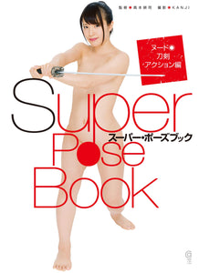 Super Pose Photo Reference Book